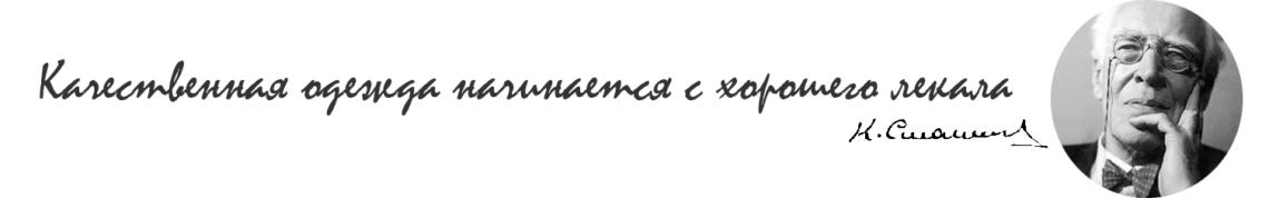 Качественная одежда начинается с хорошего лекала © Конструкторское бюро полного циклаLecal-Pro.ru